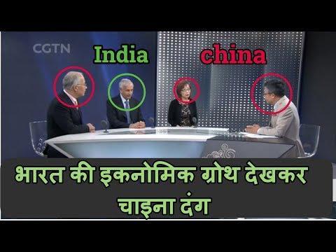 india  की Economic growth देखकर china  दंग [English]