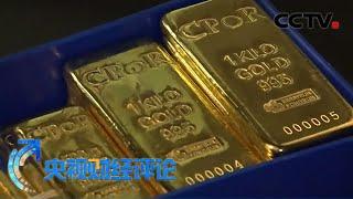 《央视财经评论》火热的金银 抓紧还是放手? 20200724 | CCTV财经 - YouTube