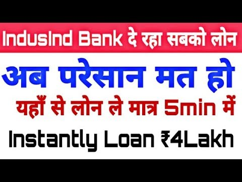 5 Min Instant Loan | How To Apply Personal Loan In Indusind Bank Instant Loan In Bank AC