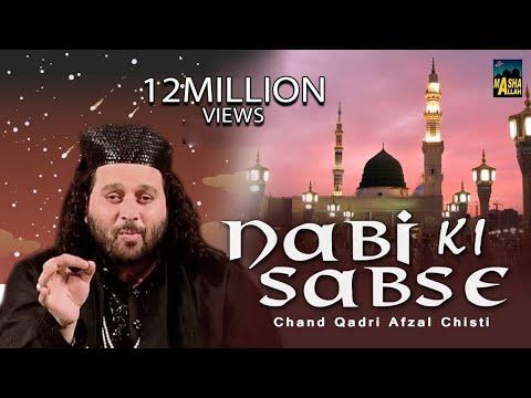 Nabi Ki Sabse Unchi Shaan   Chand Afzal Qadri Chisti   Tera Jalwa   Best Indian Qawwali Song