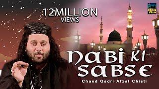 Nabi Ki Sabse Unchi Shaan | Chand Afzal Qadri Chisti | Tera Jalwa | Best Indian Qawwali Song