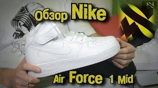 Видеообзор кроссовок Nike Air Force 1 Mid. Легендарная классика!