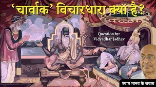 ये चार्वाक विचारधारा क्या है? Hinduism Q31