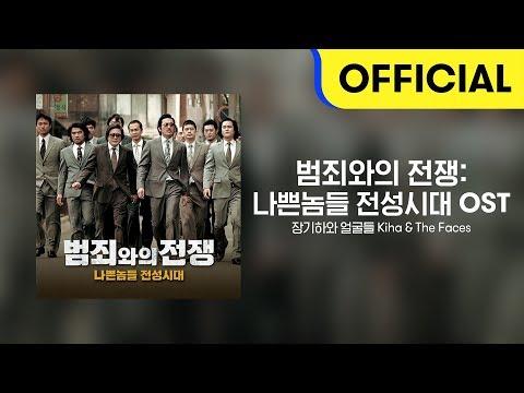 [Official Audio] 장기하와 얼굴들 (Kiha & The Faces) - 풍문으로 들었소