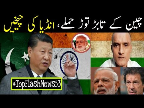 Top Flash News #53 : Pakistan Big Announcement, China Responsed.