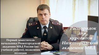 Распорядок дня курсантов академии МВД