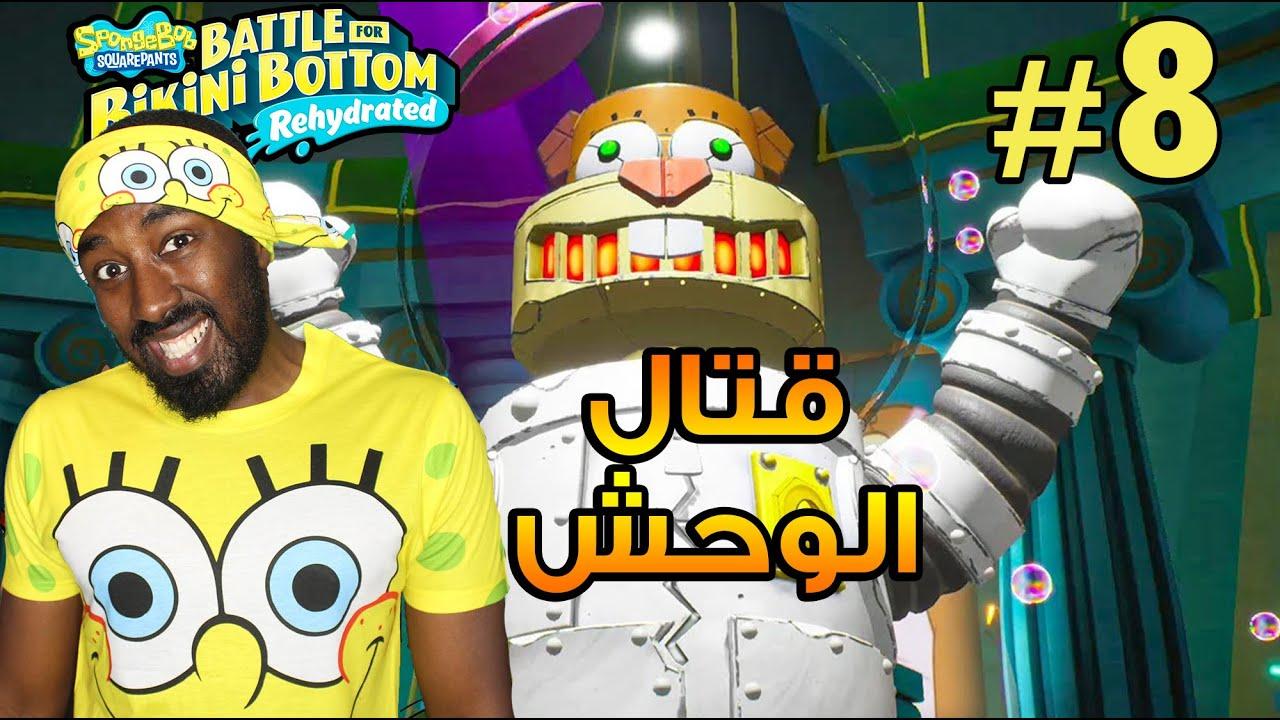 #8 (لعبة سبونج بوب  (قتال الوحش ! - Spongebob