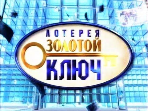 Золотой ключ 861 тираж проверить билет 31 января