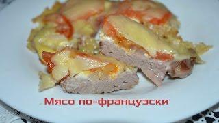 """✔ Простой рецепт: мясо по-французски с помидорами из свиной вырезки """"Мираторг"""""""