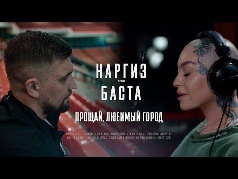 Скачать клип Наргиз и Баста - Прощай, любимый город (2018) смотреть онлайн