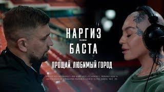 Download Наргиз ft. Баста - Прощай, любимый город Mp3 and Videos