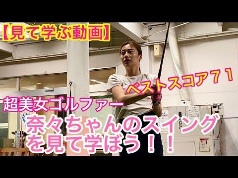 【見て学ぶ動画】ベストスコア71の超美女ゴルファー奈々ちゃんのスイングを見て学ぼう!!