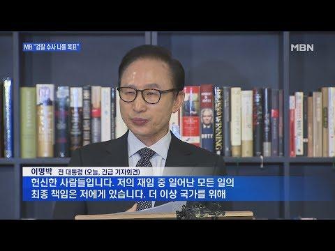 """[송지헌의 뉴스와이드] '드디어 입연' MB """"짜맞추기 수사 말고 나에게 물어라"""" 왜?"""