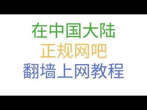 精锐网吧辅助工具,解除网吧所有限制进行翻墙上网,适用于中国大陆的大型正规网吧的VPN翻墙软件,可直接在网吧电脑上下载安装,4K画质