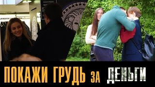 ПОКАЖИ ГРУДЬ ЗА ДЕНЬГИ / ПРАНК