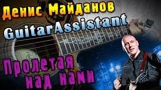 Денис Майданов - Пролетая над нами (Урок под гитару)