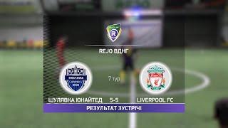 Обзор матча Шулявка Юнайтед Liverpool FC Турнир по мини футболу в Киеве