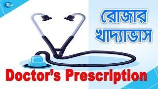 Doctors Prescription |  রোজার খাদ্যাভাস | Rojas eating habits | Rtv Health Program