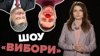 Україна обирає талант: як Зеленський з Порошенком зробили з виборів шоу