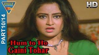 Repeat youtube video Hum to Ho Gaini Tohar Movie Part 10/14 || Ravi Kissen, Paresh || Eagle Bhojpuri Movies