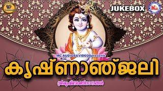 കൃഷ്ണാഞ്ജലി | Krishnanjali | Sree Guruvayoorappa Devotional Songs Malayalam | Sreekrishna Songs
