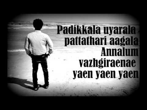 Kiruba kiruba lyrics video