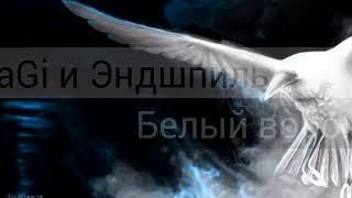 MiyaGi и Эндшпиль Белый ворон