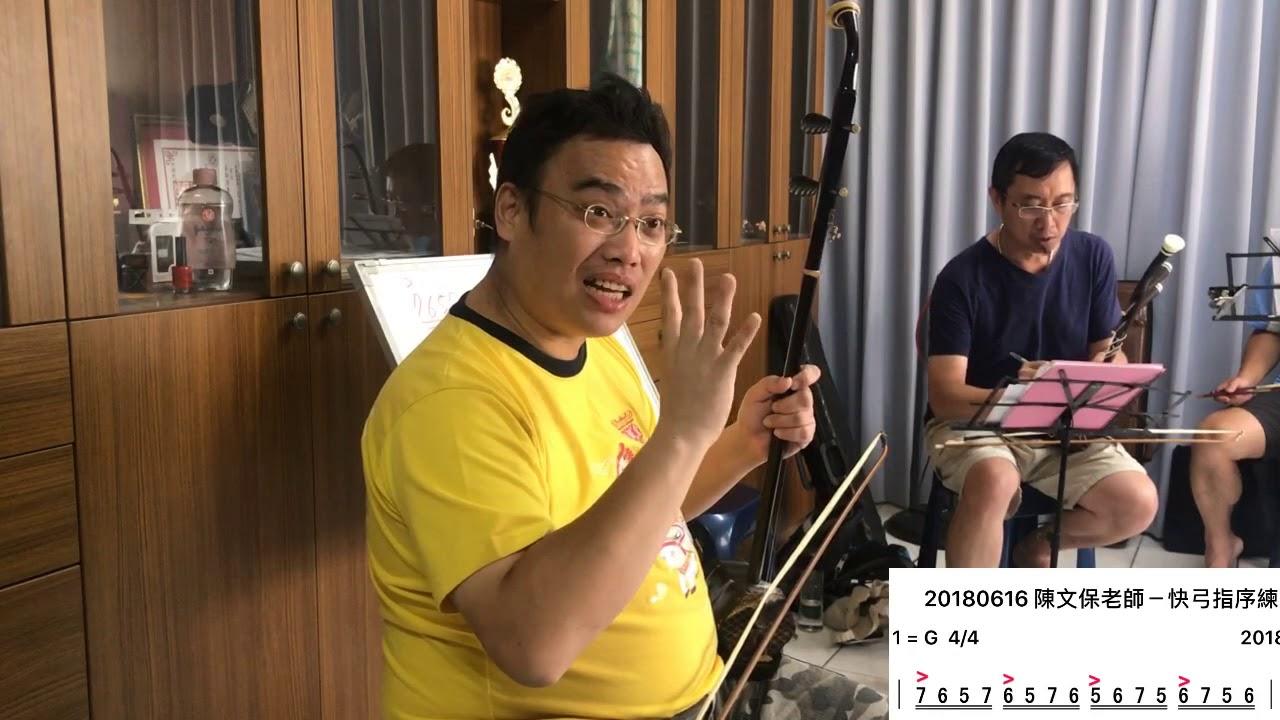 聚保堂二胡教學 陳文保老師-快弓指序練習 - YouTube