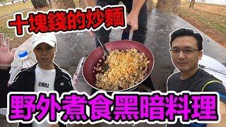 【野外煮食】十塊錢的炒麵!黑暗料理的炒麵是長什麼樣呢?(EP5)