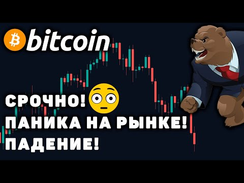 Срочно! Биткоин Падает! Паника на Рынке! Нефть Падает! Новости, курс, обзор и прогноз! Bitcoin, BTC
