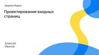 010. Проектирование входных страниц – Алексей Иванов thumbnail