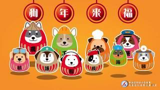 2018年電子賀卡-可愛狗狗來祝賀