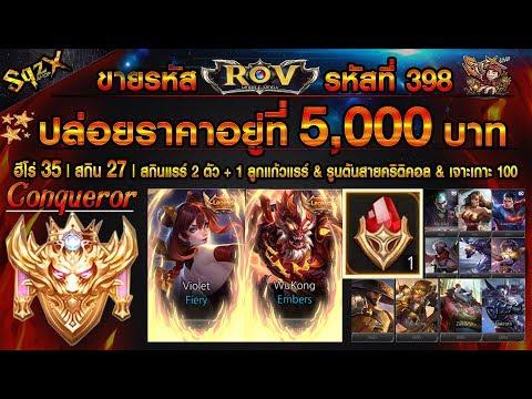 รหัส RoV 5000 บาท : ฮีโร่ 35 | สกิน 27 | สกินแรร์ 2 ตัว & ลูกแก้วแรร์ / แรงค์ Conqueror + รูนโหด