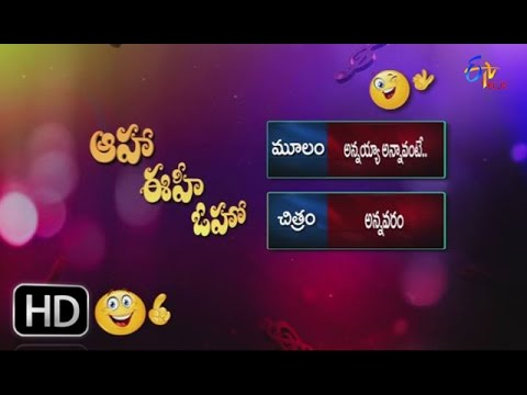 Annavaram - Annayya Annavante Parody Song - Aaha Eehe Ooho - 19th March 2016 - ETV Plus