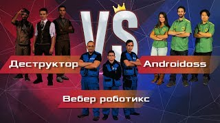 Битва Роботов 2017 (ФИНАЛ):  Деструктор VS Вебер роботикс VS Androidoss