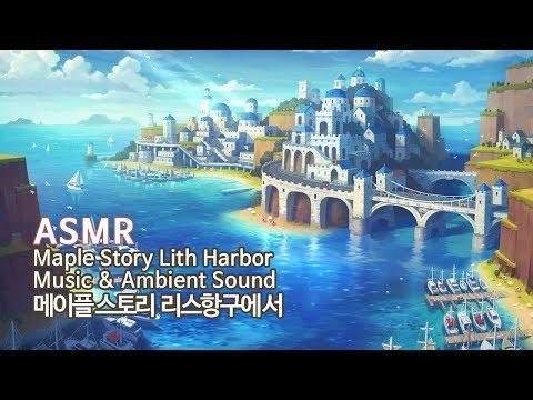 ASMR 메이플스토리 리스항구에서●Maple Story Lith Harbor Music & Ambient Sound | 항구의 소리들 입체음향