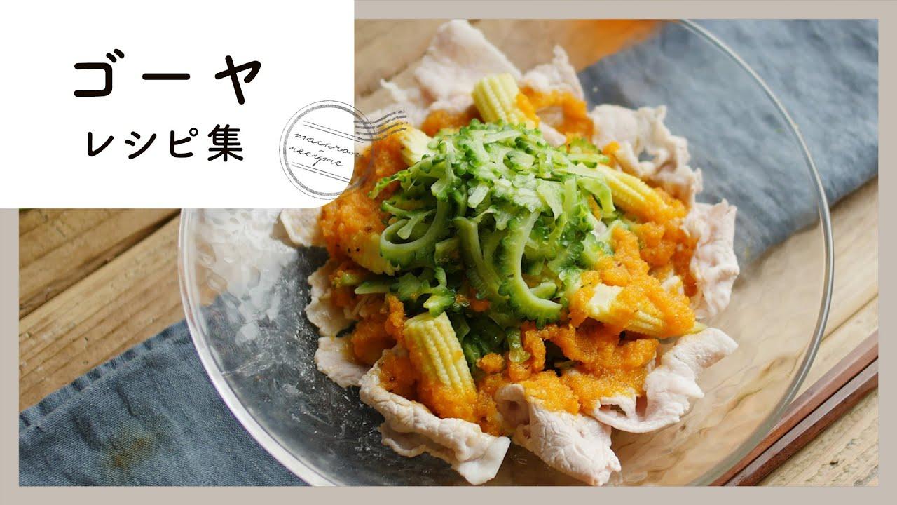 【ゴーヤレシピ集】夏に食べたい!定番ゴーヤチャンプルーからアレンジレシピまで!
