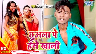 #Video - छुअला पे हँसे खाली I #Rishabh Srivastav I Chhuwala Par Hase Khali I 2020 Bhojpuri New Song