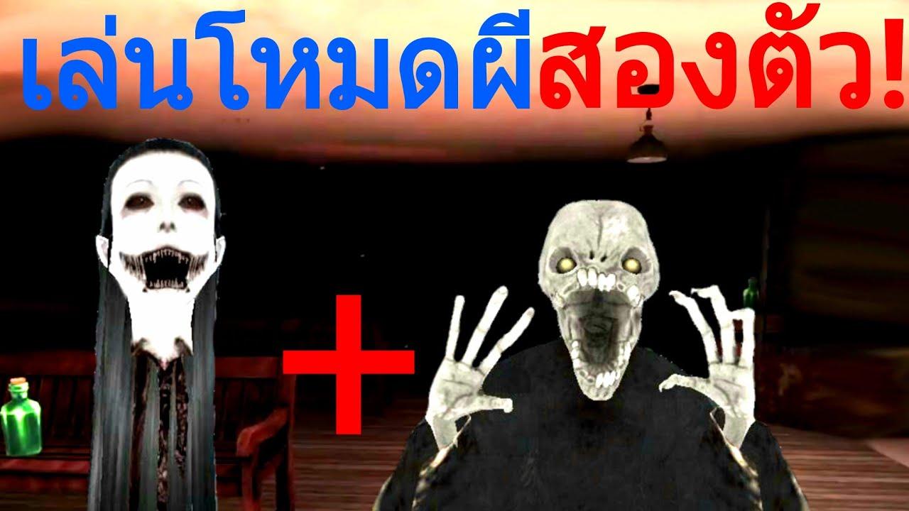 [เกมอาย] เล่นด่านผีสองตัวรุมเราคนเดียว! | Eyes the horror game