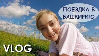 видео Отдых в Башкирии