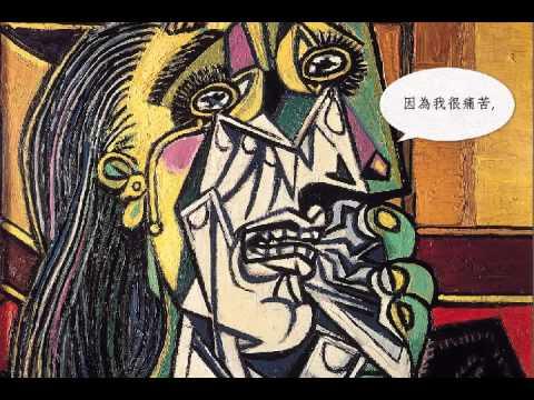 大師畢卡索名畫 55億天價拍出 | Doovi