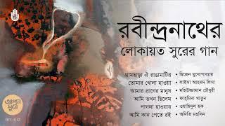 Apon Shure  I  রবীন্দ্রনাথের লোকায়ত সুরের গান  I  Rabindra Sangeet  I  Bengal Jukebox