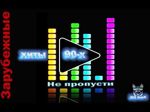 Зарубежные хиты 90-х||Не пропустите||Foreign Hits 90's||do Not Miss||