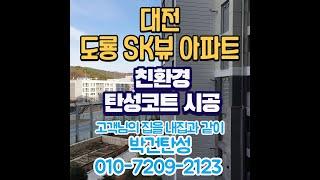 대전 도룡SK뷰아파트 리모델링으로 베란다 바이오세라믹 …