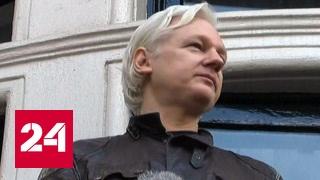 """""""Факты"""": когда основатель WikiLeaks сможет покинуть посольство Эквадора"""