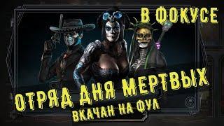 САМЫЙ КРАСИВЫЙ ОТРЯД/ В ФОКУСЕ КОМАНДА ДЕНЬ МЕРТВЫХ/ Mortal Kombat Mobile