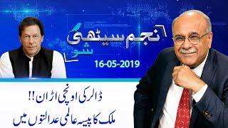 PTI Govt Fails To Control Devaluation Of Rupee | Najam Sethi Show | 16 May 2019