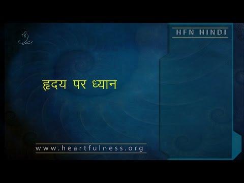 Hindi - Meditation on the Heart