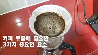 [핸드드립] 커피 추출…