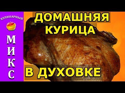 Как вкусно запечь домашнюю курицу в духовке
